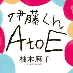 恋愛小説「伊藤くん A to E」(C)「伊藤くん A to E」製作委員会