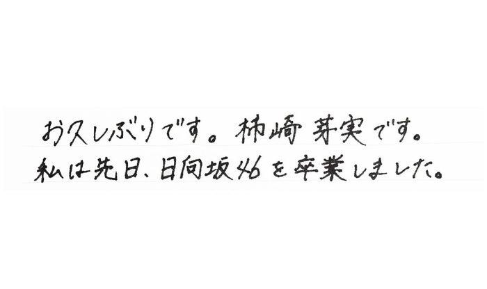 柿崎芽実直筆メッセージ(提供写真)