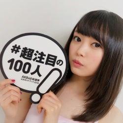 樋渡結依 『AKB48総選挙公式ガイドブック2018』(5月16日発売/講談社)公式ツイッターより