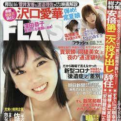 沢口愛華「FLASH」2020年9月15日号(C)Fujisan Magazine Service Co., Ltd. All Rights Reserved.