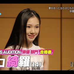 モデルプレス - LDH「THE GIRLS AUDITION」合格者発表