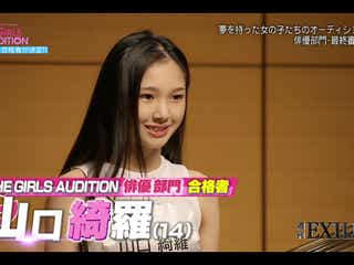 LDH「THE GIRLS AUDITION」合格者発表