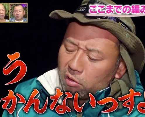 """バイきんぐ西村、無人島ロケ中""""志願の編み物""""にさじを投げる「もう2度とやらない」"""