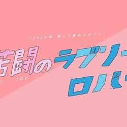 米原幸佑、小林涼らが出演 舞台『苦闘のラブリーロバー』キャストコメントが到着
