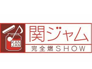 近藤真彦、関ジャニ∞とのセッションに満足「すごくよかったね!」