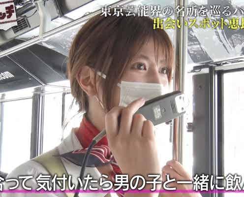 "ABEMA瀧山アナ「趣味はシーシャ」「気づいたら男の子と一緒に飲んでる」見取り図""東京初の冠番組""で個性爆発"