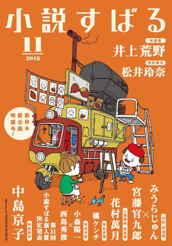 「小説すばる」2018年11月号表紙(C)小説すばる2018年11月号/集英社
