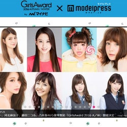 「GirlsAward」×「モデルプレス」ランウェイの模様をVineで配信<パート2>