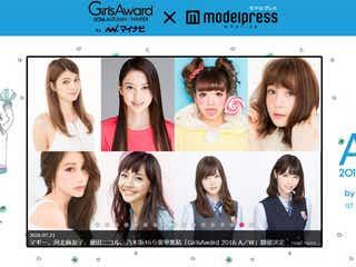 「GirlsAward」×「モデルプレス」ランウェイの模様をVineで配信<パート8>
