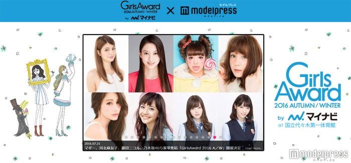 「GirlsAward」×「モデルプレス」ランウェイの模様をVineで配信/特設サイトも公開中
