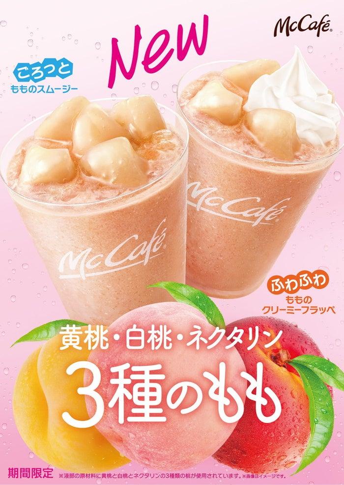 「ごろっと もものスムージー」「ふわふわ もものクリーミーフラッペ」/画像提供:日本マクドナルド
