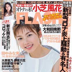 『FLASH』6月9日発売号表紙:小芝風花(C)光文社/週刊FLASH