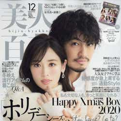 泉里香、斎藤工「美人百花」2020年12月号 (C)Fujisan Magazine Service Co., Ltd. All Rights Reserved.
