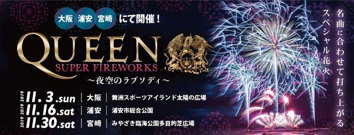 QUEEN SUPER FIREWORKS~夜空のラプソディ~(提供画像)