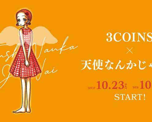 <3COINS情報>ママ世代の思い出が詰まった『天使なんかじゃない』とのコラボアイテムが10月23日発売!