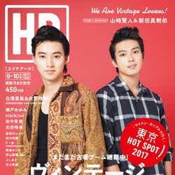 「HR」9・10月号(グラフィティ、2017年8月8日発売)表紙:山崎賢人、新田真剣佑