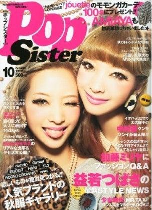 「PopSister」10月号(角川春樹事務所、2011年8月17日発売)表紙:AMIAYA