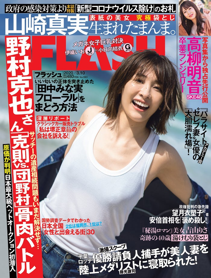 『FLASH』2月25日発売号表紙(C)光文社/週刊FLASH