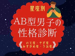 【星座別】AB型男性の性格診断(いて座・やぎ座・みずがめ座・うお座)