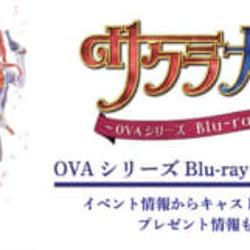アニメ通販サイト「きゃにめ」にて、「サクラ大戦」OVAシリーズBlu-ray BOX発売記念特集サイトがスタート! 歴代ヒロインインタビューや豪華プレゼント企画も!
