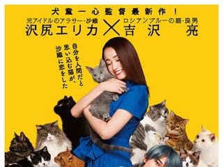 吉沢亮、沢尻エリカに抱きしめられる?<猫は抱くもの>