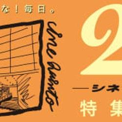 シネクイント復活オープン2周年記念!特集上映2020年7月31日(金)より8週連続開催!