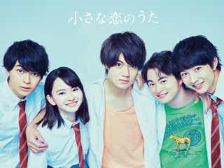 佐野勇斗・鈴木仁・眞栄田郷敦ら、CDデビュー決定 MONGOL800「小さな恋のうた」をカバー