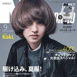 モデルプレス - Koki,「メンズノンノ」表紙に登場 ボーイッシュな印象に「かっこいい」「素敵すぎる」と反響