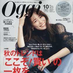 泉里香「Oggi」2020年10月号(C)Fujisan Magazine Service Co., Ltd. All Rights Reserved.