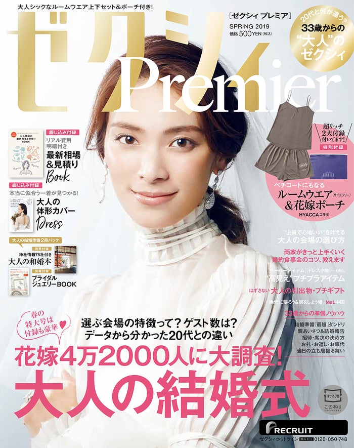 秋元才加/「ゼクシィPremier」SPRING 2019表紙(提供写真)