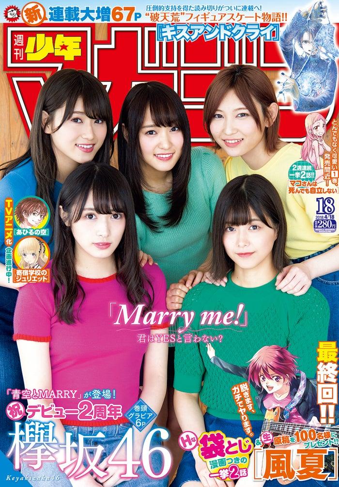 「週刊少年マガジン」18号の表紙:青空とMARRY(画像提供:講談社)