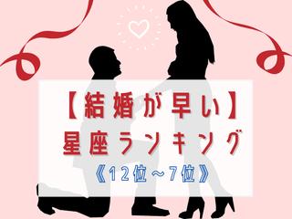 【結婚が早い】星座ランキング《12位~7位》