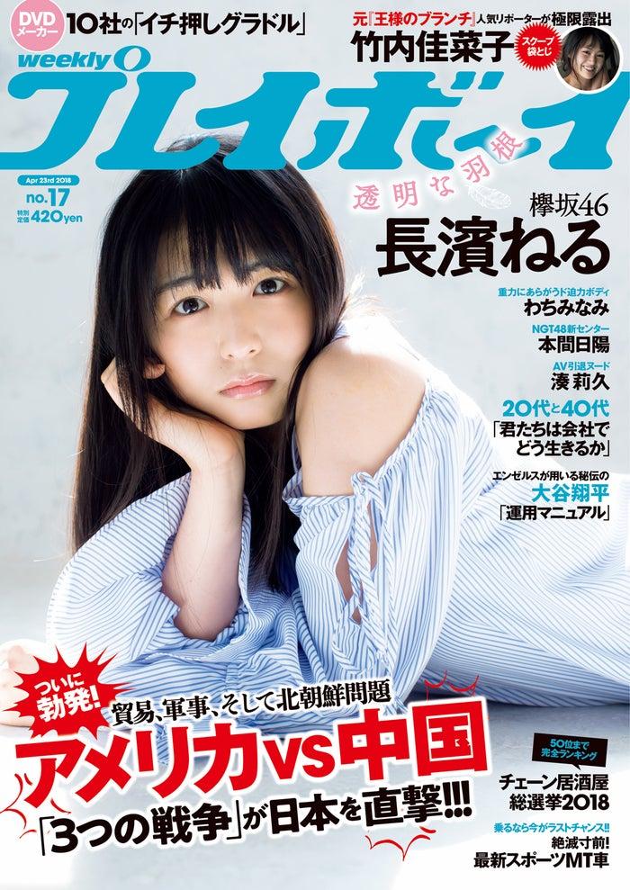 「週刊プレイボーイ」17号(2018年4月9日発売)表紙:長濱ねる(C)LUCKMAN/週刊プレイボーイ
