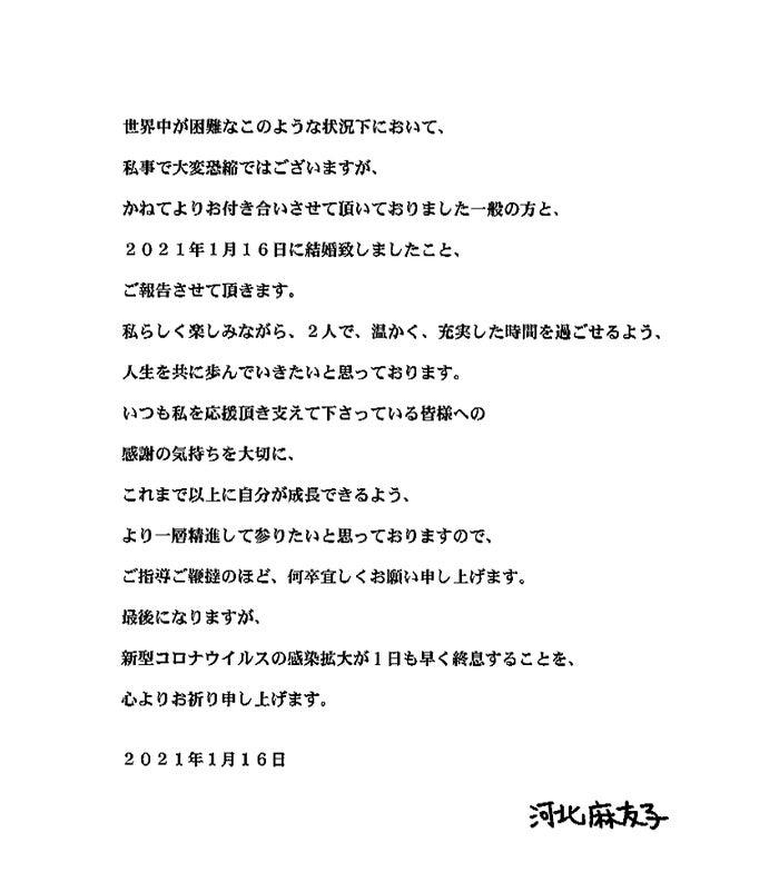 河北麻友子 結婚発表のFAX