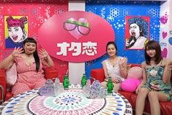 「すごくキュンキュンする」テレビ史上初の恋愛バラエティ誕生 渡辺直美、筧美和子、りーめろ先輩が恋愛観察