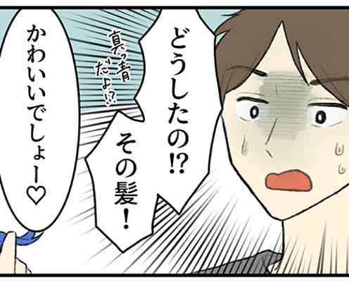 【漫画】なぜそのカラーに !? 男性的にNGな女子のヘアスタイルとは…?