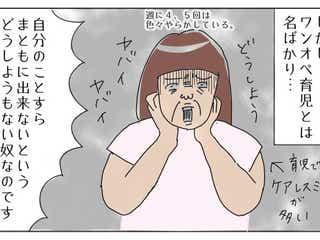 暑がりです、冷え性です、そんな私は毎日のようにやらかします!【タマタマヨの今日もスランプ中!】