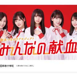 乃木坂46/オリジナル献血カードケース(提供写真)