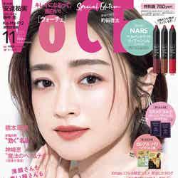 「VOCE」11月号特別版(9月21日発売)表紙:安達祐実(画像提供:講談社)