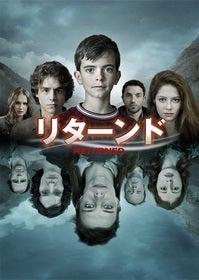 国際エミー賞受賞作『リターンド/RETURNED』予告編映像が解禁!