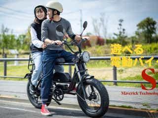 自転車の小回り&原付のスピードが両方実現!二人乗りできる電動バイクは安定感があり、自分好みにカスタム可