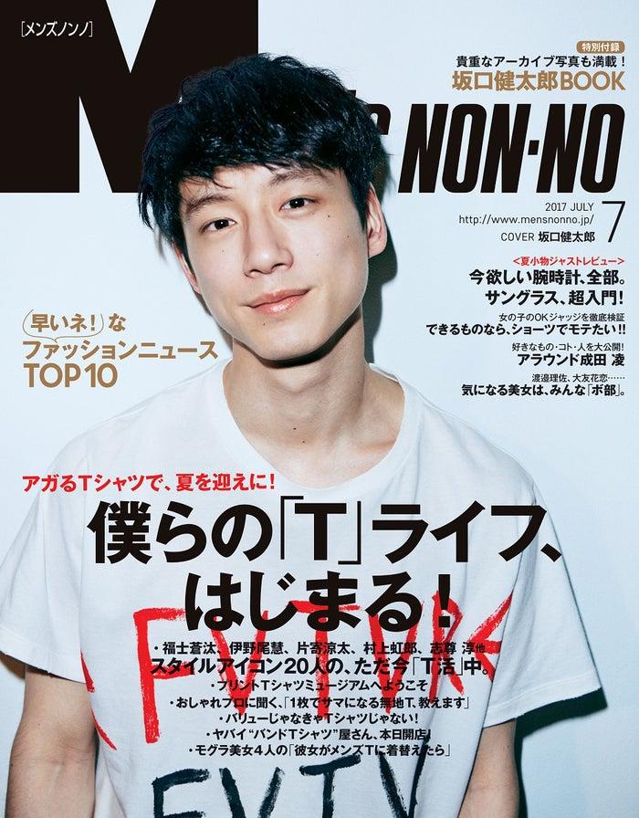 表紙:坂口健太郎(C)メンズノンノ7月号/集英社