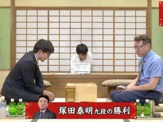 塚田泰明九段が阿部光瑠六段下す 195手の熱戦制し、午後7時からもう一局/将棋・朝日杯将棋オープン戦