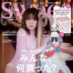 小嶋陽菜/『sweet』11月号(宝島社)