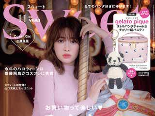 小嶋陽菜、レオタード姿のSEXY表紙に反響「可愛すぎる」「直視できない」