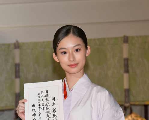 国民的美少女・井本彩花、憧れの巫女姿が美しい