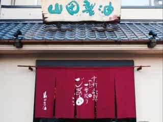 「使ってよかった!」料理がワンランクアップする京都の調味料