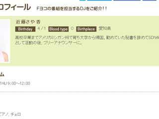 元SDN48近藤さや香、離婚を報告