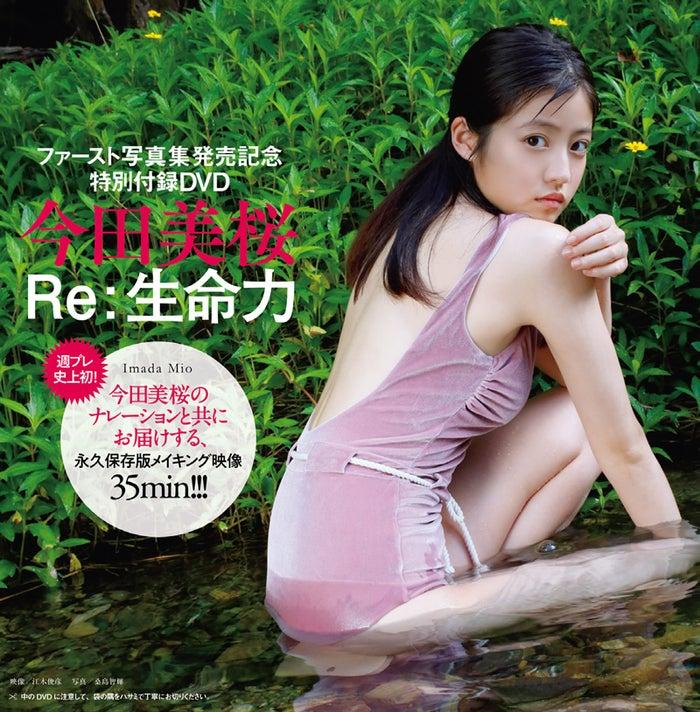 今田美桜 DVD/提供画像