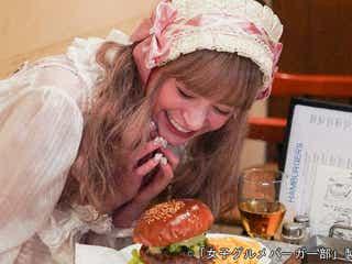 瑛茉ジャスミン扮するロリータ娘、とろけ顔で「満足です~」『女子グルメバーガー部』
